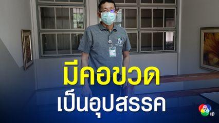 หมอศิริราชชี้ กทม.ยังมีคอขวดเป็นอุปสรรคใหญ่ ห่วงผู้ป่วยตกค้างเข้าไม่ถึงการตรวจ