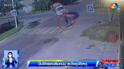 ภาพเป็นข่าว : อุทาหรณ์! ปั่นจักรยานริมถนน ต้องระวังทุกวินาที