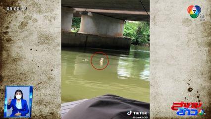 ภาพเป็นข่าว : ขนหัวลุก! นั่งจิบกาแฟริมน้ำ เจอตุ๊กตากุมารทองลอยตามน้ำ