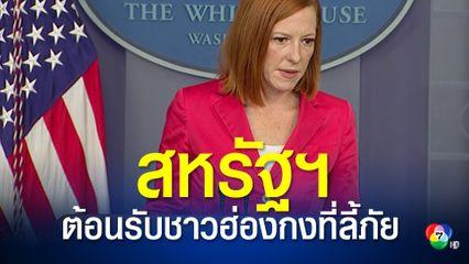 สหรัฐฯ อนุญาตให้ชาวฮ่องกง ลี้ภัยชั่วคราวได้ 18 เดือน