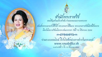 สำนักพระราชวัง ขอเชิญชวนประชาชน ร่วมลงนามถวายพระพร สมเด็จพระนางเจ้าสิริกิติ์ พระบรมราชินีนาถ พระบรมราชชนนีพันปีหลวง เนื่องในโอกาสวันเฉลิมพระชนมพรรษา วันที่ 12 สิงหาคม 2564 ผ่านระบบออนไลน์