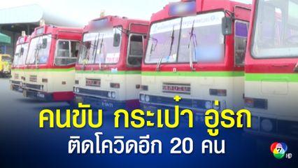 พนักงาน ขสมก.ติดโควิดเพิ่มอีก 20 คน มีทั้งพนักงานคนขับ กระเป๋ารถเมล์และเจ้าหน้าที่ประจำอู่รถ