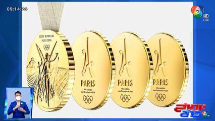 Made for Sharing คอนเซปต์เหรียญโอลิมปิก 2024 แบ่งปันความสำเร็จให้คนที่รัก
