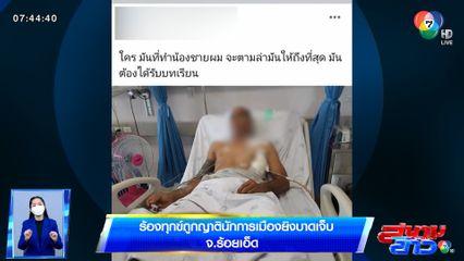 ชายอายุ 39 ปี ร้องทุกข์ถูกญาตินักการเมืองยิงบาดเจ็บ จ.ร้อยเอ็ด