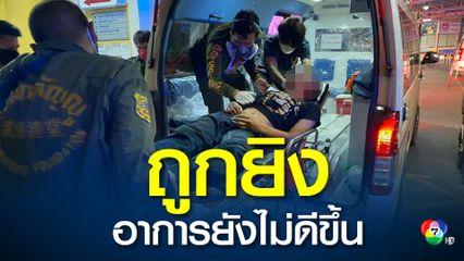 ผู้บาดเจ็บถูกยิงจากเหตุชุมนุม แพทย์ต้องรอให้อาการคงที่จึงผ่าตัดได้