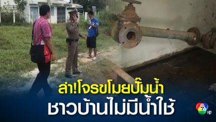 เร่งล่า! โจรขโมยปั๊มน้ำประปาในหมู่บ้าน ชาวบ้าน 700 หลังคาเรือนไม่มีน้ำใช้