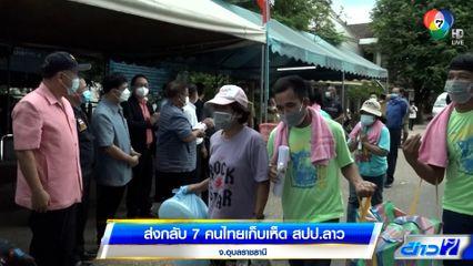 ส่งกลับ 7 คนไทยเก็บเห็ด สปป.ลาว จ.อุบลราชธานี