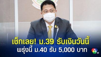 วันนี้ผู้ประกันตน ม.39 รับเงินเยียวยา 5,000 บาท  พรุ่งนี้ถึงคิว ม.40 ใครยังไม่สมัครให้รีบ