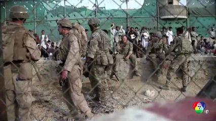 กองทัพเยอรมนี เผยเกิดเหตุยิงปะทะที่สนามบินกรุงคาบูล เสียชีวิต 1 คน