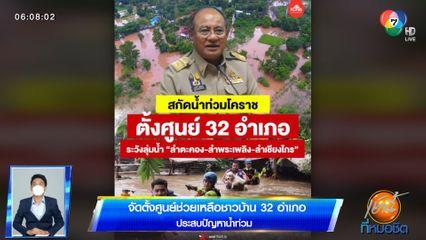 จัดตั้งศูนย์ช่วยเหลือชาวบ้าน 32 อำเภอ ประสบปัญหาน้ำท่วม