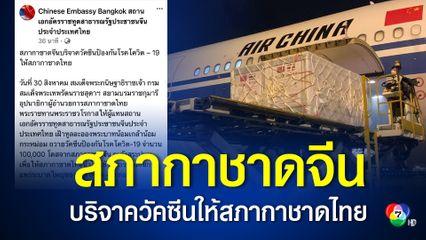 สภากาชาดจีนบริจาควัคซีนป้องกันโรคโควิด-19 ให้สภากาชาดไทย จำนวน 100,000 โดส