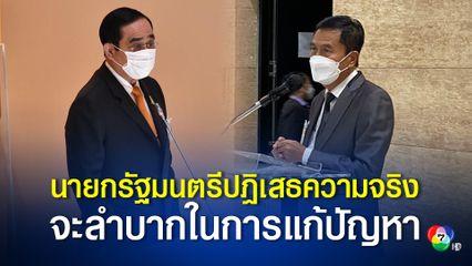 ประธานวิปฝ่ายค้าน พอใจภาพรวมการอภิปรายของฝ่ายค้าน ระบุนายกรัฐมนตรีปฏิเสธความจริง จะลำบากในการแก้ไขปัญหา