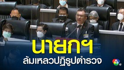 ฝ่ายค้าน ระบุ นายกรัฐมนตรีเพิกเฉยต่อการทุจริตในวงการสีกากี