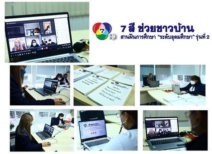 """ช่อง 7HD เดินหน้าต่อเนื่อง โครงการ """"7 สี ช่วยชาวบ้าน สานฝันการศึกษา"""""""