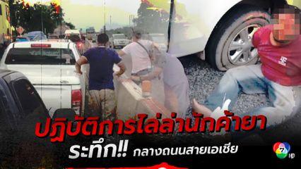 ไล่ล่าระทึกกลางถนนสายเอเชีย จับ 2 นักค้ายาบ้า พร้อมของกลาง 6 พันเม็ด