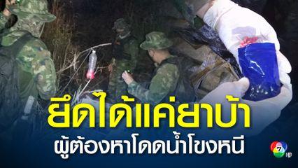 ทหารยึดยาบ้าริมโขงได้เกือบ 6 แสนเม็ด ผู้ต้องหาชำนาญพื้นที่โดดน้ำหนีหวุดหวิด
