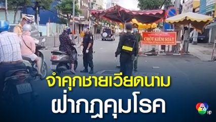 เวียดนามจำคุก 5 ปี ชายวัย 28 ละเมิดกฎกักโรคโควิด
