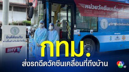 กรุงเทพมหานคร ส่งรถฉีดวัคซีนเคลื่อนที่ BMV รุกฉีดวัคซีนโควิด-19 ถึงบ้าน