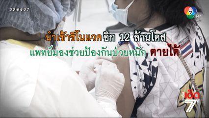 เจาะปมวัคซีน รัฐนำเข้าซิโนแวค 12 ล้านโดส