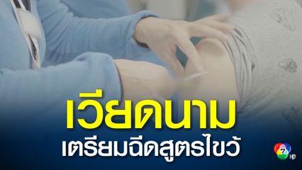 เวียดนามเตรียมใช้วัคซีนโควิดสูตรไขว้