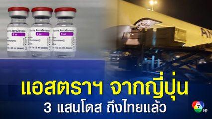 วัคซีนแอสตราฯ จากญี่ปุ่น 3 แสนโดส ถึงไทยแล้ว กต.ขอบคุณรัฐบาลแดนซากุระ ช่วยไทยเรื่องวัคซีน ยา และเครื่องผลิตออกซิเจน