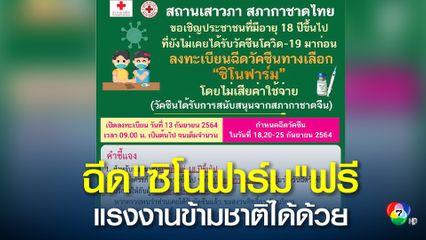 """สภากาชาดไทย เร่งจัดสรรวัคซีน """"ซิโนฟาร์ม"""" จากสภากาชาดจีน ให้คนไทยและแรงงานเพื่อนบ้านฟรี"""