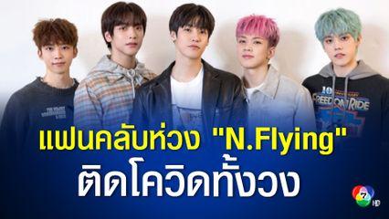 """แฟนคลับห่วง!บอยแบนด์เกาหลีใต้ """" N.Flying """"พบติดโควิดทั้งวง ต้องกักตัวตามมาตรการ"""