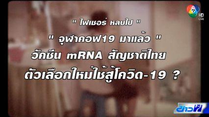 ตีตรงจุด : ตรวจสอบวัคซีน mRNA สัญชาติไทย จุฬาคอฟ19 พร้อมใช้ปีหน้า?