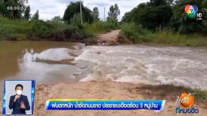 ฝนตกหนัก น้ำซัดถนนขาด ประชาชนเดือดร้อน 3 หมู่บ้าน