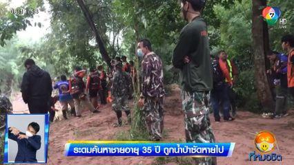 ระดมค้นหาชายอายุ 35 ปี ถูกน้ำป่าซัดหายไป