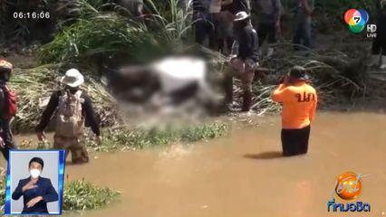 ระดมกำลังค้นหาหญิงอายุ 55 ปี ถูกน้ำป่าพัดสูญหาย