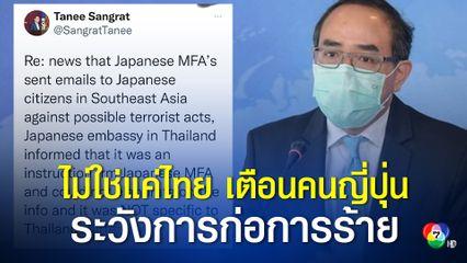 สถานทูตญี่ปุ่นแจ้งเตือนคนญี่ปุ่นในไทย ระวังการก่อการร้ายเป็นข่าวจริง