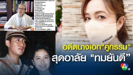 """""""กวาง กมลชนก"""" อดีตเจ้าของบทบาท""""อังศุมาลิน"""" นางเอก""""คู่กรรม"""" โพสต์สุดอาลัย""""ทมยันตี' ศิลปินแห่งชาติ ปูชนียบุคคลของไทย"""