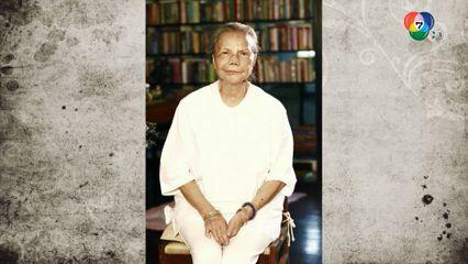 สุดเศร้า ทมยันตี เสียชีวิตแล้วอย่างสงบในวัย 85 ปี