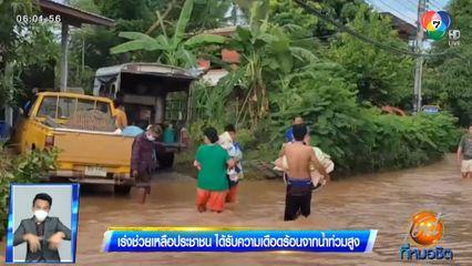 เร่งช่วยเหลือประชาชน ได้รับความเดือดร้อนจากน้ำท่วมสูง
