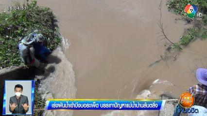 เร่งผันน้ำเข้าบึงบอระเพ็ด บรรเทาปัญหาแม่น้ำน่านล้นตลิ่ง