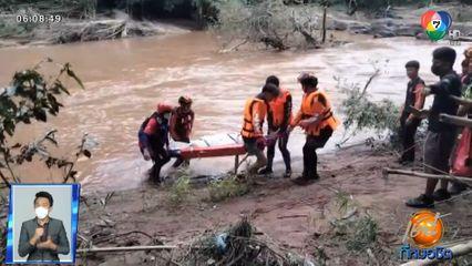 ชายอายุ 35 ปี ออกไปเก็บเห็ด ถูกน้ำป่าซัดหายตัวไป เสียชีวิตแล้ว