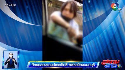 ศึกรถสองแถวปะทะแท็กซี่ กลางเมืองนนทบุรี