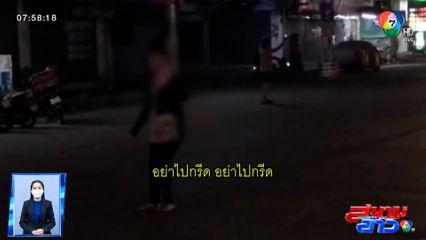 ระทึกกลางเมืองแพร่ หญิงอายุ 25 ปี หนีออกจาก รพ. ใช้มีดกรีดแขนตัวเอง