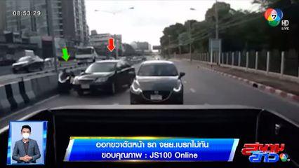 ภาพเป็นข่าว : รถยนต์เบี่ยงออกขวาไม่ทันระวัง ตัดหน้า จยย. หวิดโดนทับ