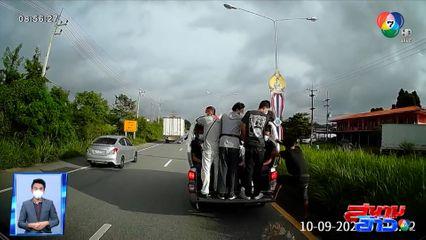 ภาพเป็นข่าว : มักง่าย! รถกระบะจอดส่งคนกลางเลนขวา แบบนี้ก็ได้หรือ?