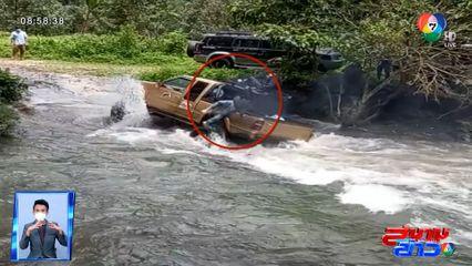 ภาพเป็นข่าว : นทท.ร่วงตกรถ เพราะนั่งบนตะแกรงเหล็กบรรทุกสัมภาระ