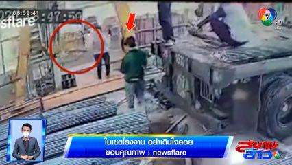 ภาพเป็นข่าว : อุทาหรณ์! ทำงานในเขตโรงงาน ต้องระวัง อย่าเดินใจลอย