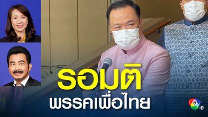 """""""อนุทิน"""" ปัดตอบ รับ 2 สส. เข้าพรรคหรือไม่ รอมติพรรคเพื่อไทยก่อน มั่นใจรัฐบาลอยู่ครบเทอม"""