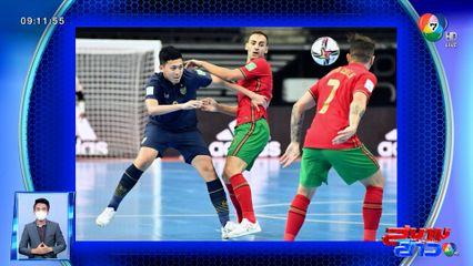 ไทยสุดต้าน พ่าย โปรตุเกส ทีมอันดับ 6 ของโลก 1-4 ในฟุตซอลชิงแชมป์โลก 2021