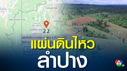 ลำปาง เกิดเหตุแผ่นดินไหว 2 ครั้ง ขนาด 2.7