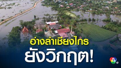 น้ำล้นจากอ่างลำเชียงไกรเข้าท่วม 3 หมู่บ้าน