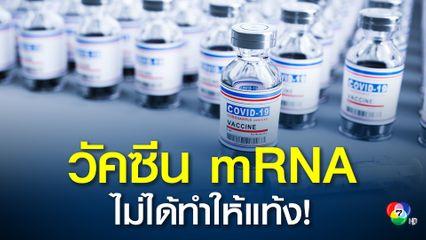 สหรัฐฯ ชี้วัคซีน mRNA ไม่เกี่ยวข้องกับการทำให้แท้งบุตร