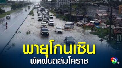 ฝนถล่มโคราช น้ำท่วมถนนมิตรภาพ