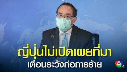 ก.ต่างประเทศ ให้ทูตไทยในโตเกียวตรวจสอบข้อมูล หลังญี่ปุ่นแจ้งเตือนเหตุก่อการร้ายในเอเชีย
